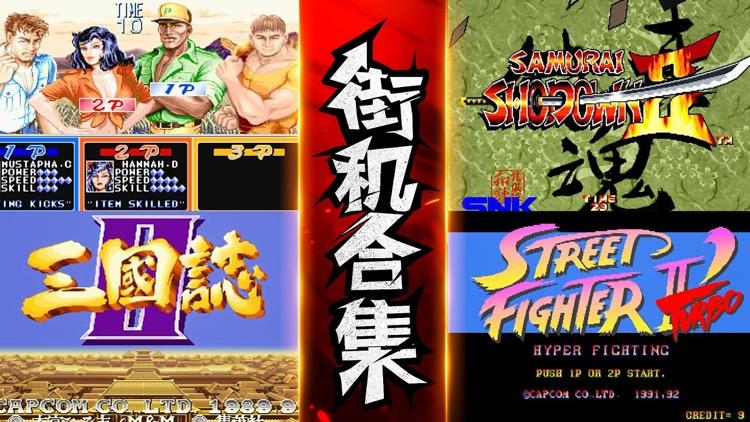 街机游戏:格斗命运电玩传说