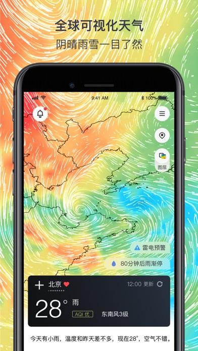 和风天气 - 可视化天气のおすすめ画像1
