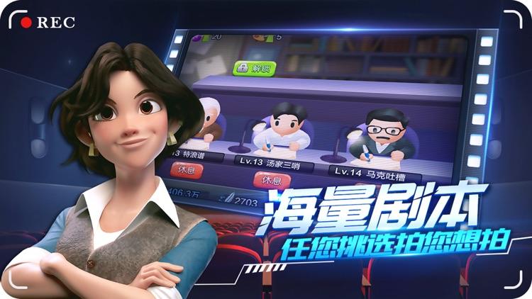 疯狂影院-玩转票房,你就是大咖 screenshot-3
