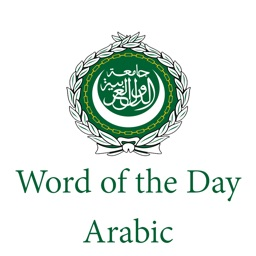 Arabic Words of the Day