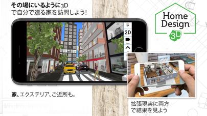 Home Design 3D ScreenShot5