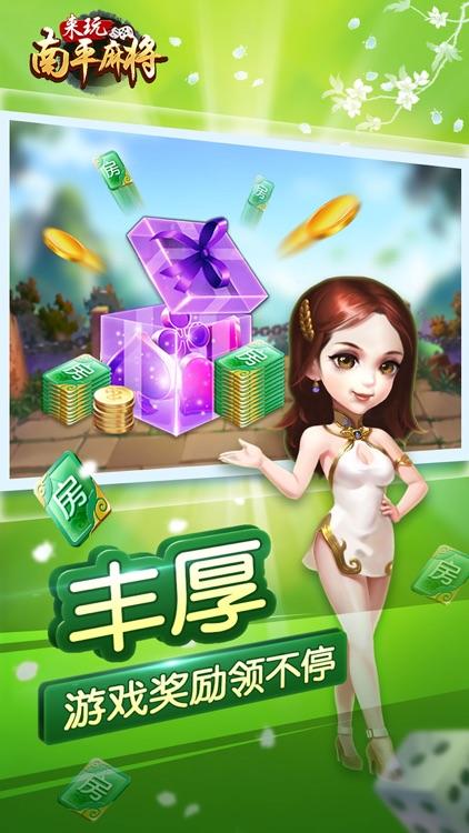 来玩南平麻将 screenshot-4