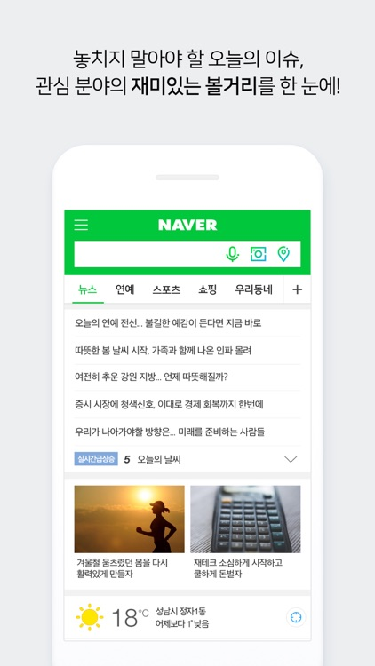 네이버 - NAVER screenshot-0