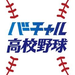 バーチャル高校野球