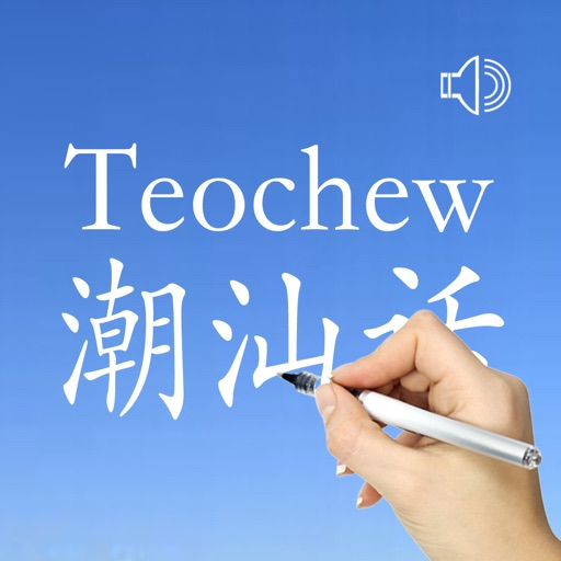 Teochew - Chinese Dialect