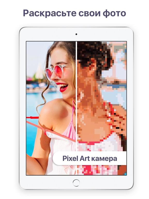 Скачать игру Pixel Art: Раскраска по цифрам