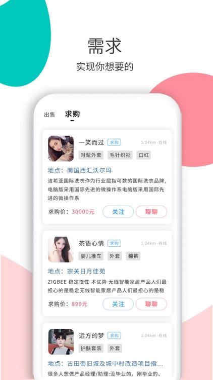 花解解-聊天交友找工作租房 screenshot-5