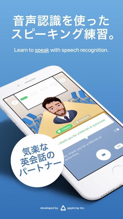英会話SpeakBuddyのスクリーンショット1