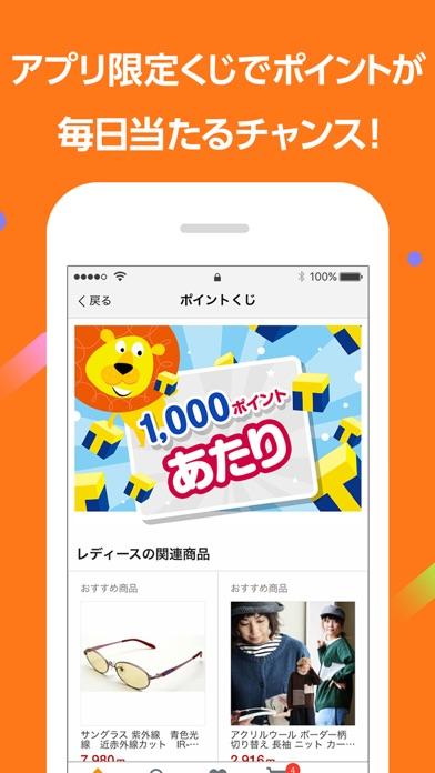 Yahoo!ショッピングのスクリーンショット5