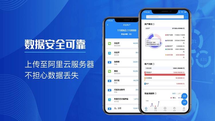 北斗进销存-ERP管理软件 screenshot-5
