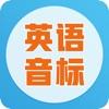 英语音标学习-口语标准发音技巧练习