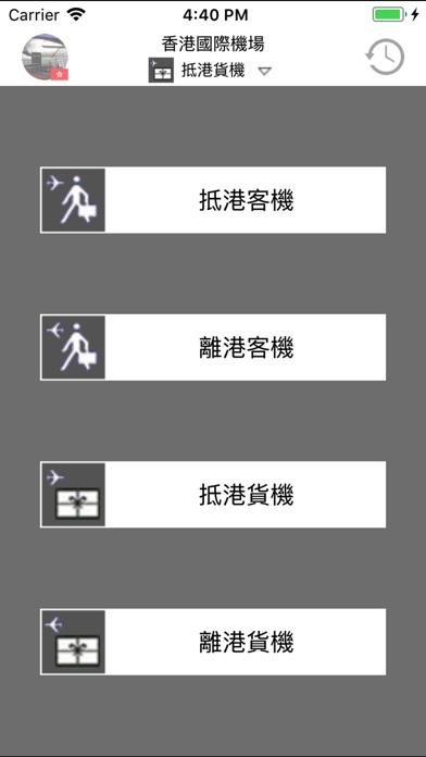 世界機場航班資訊 - 香港機場 台灣桃園機場 新加坡機場屏幕截圖4