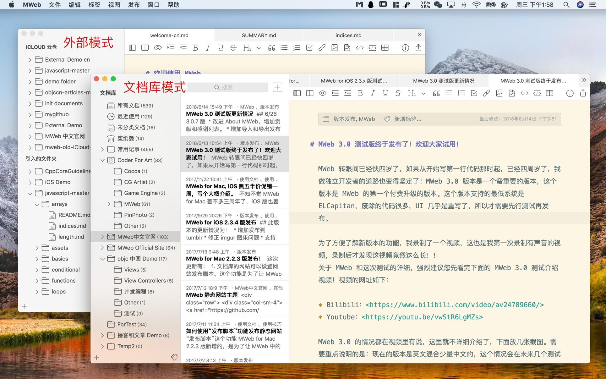 MWeb Mac 破解版 专业的Markdown写作、记笔记软件-麦氪派