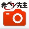 赤ペン 提出カメラ - iPhoneアプリ