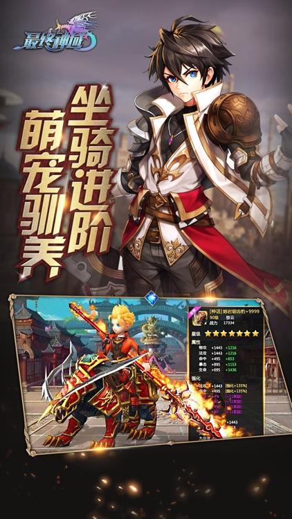 最终神域-全民团战,二次元角色扮演动作手游 screenshot-3