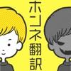 男女のホンネ翻訳
