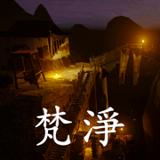 孙美琪疑案:梵淨(中国版)