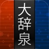 大辞泉 - iPadアプリ