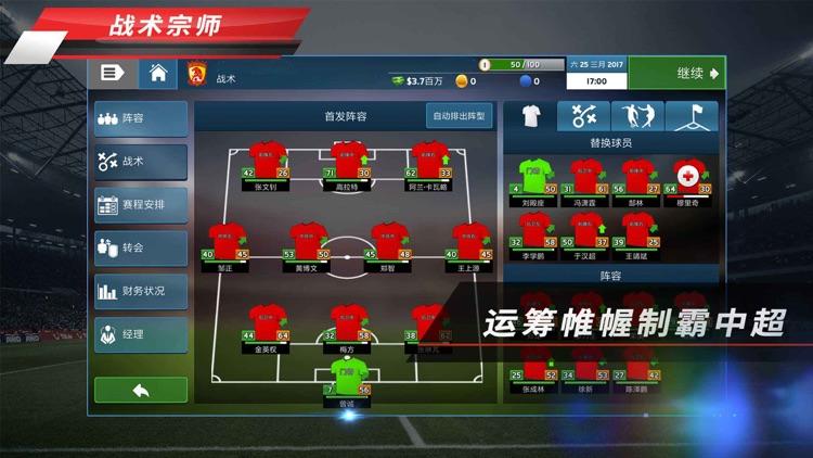 足球经理2018-拥有30万真实球员的经理游戏