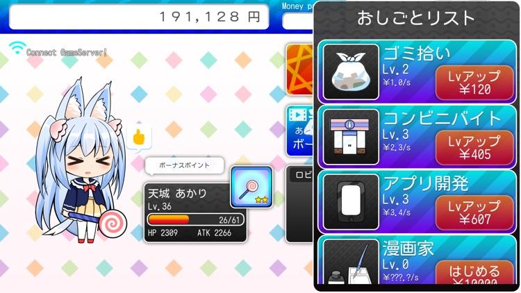 魔法少女オンライン screenshot-7