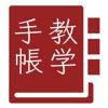 教学手帳 - iPadアプリ