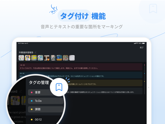 Notta-自動文字起こし・日本語の音声をテキスト変換のおすすめ画像6