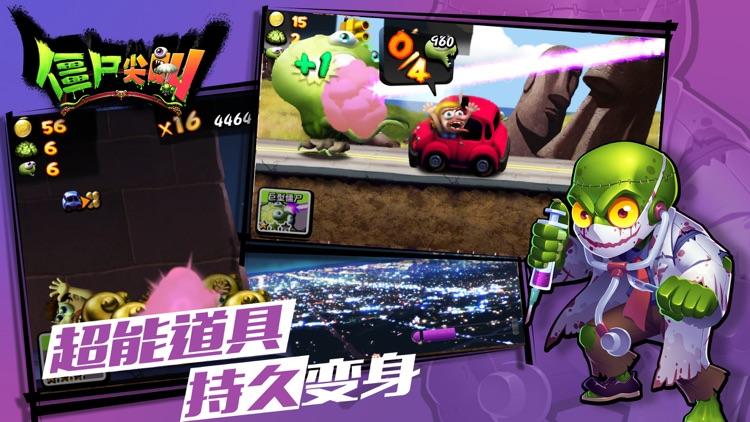 僵尸尖叫——僵尸军团带你环游世界 screenshot-4