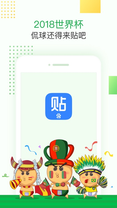 Download 百度贴吧-全球最大中文兴趣社区 for Pc