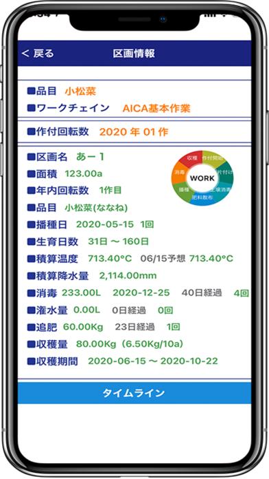 生産管理クラウドサービス(AICA)のスクリーンショット2