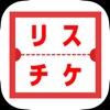 リスニングチケット 英語リスニング - iPhoneアプリ
