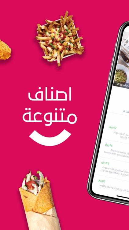وصل Wssel | Food Delivery App screenshot-4