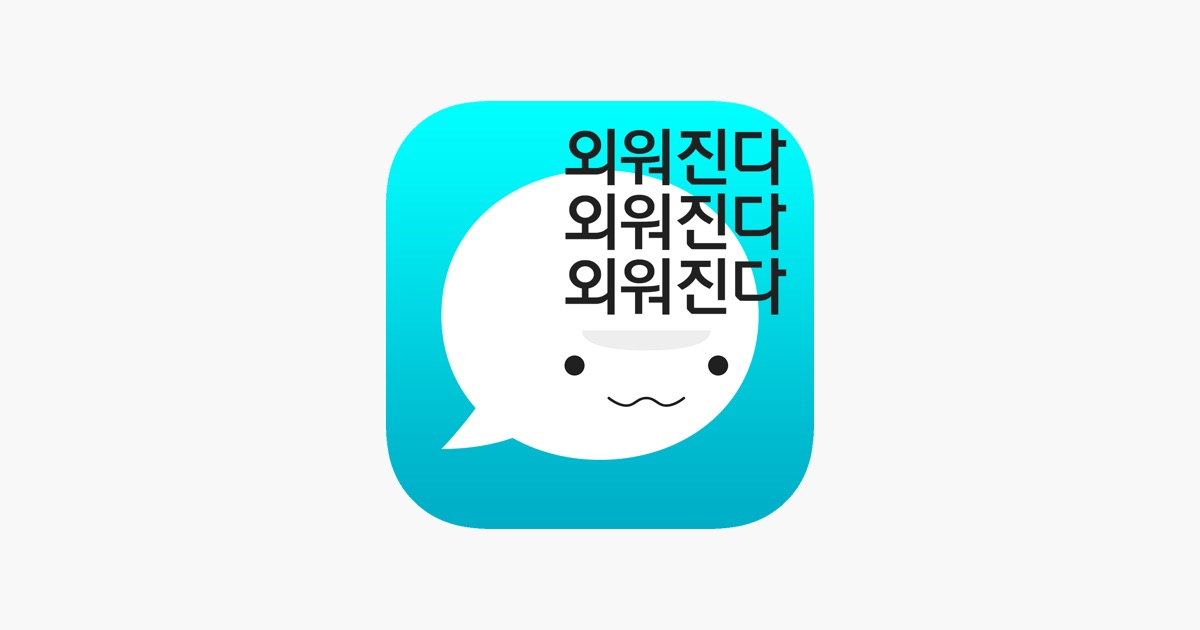 pictures of the iphone 7 암기고래 이런 단어장 처음이야 영어 중국어 등 on the app 17914
