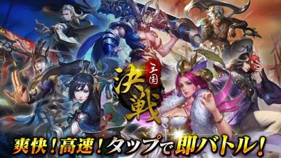 決戦三国~高速三国志RPG~スクリーンショット1
