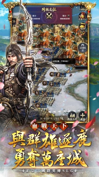 三國群英傳-霸王之業 screenshot-4