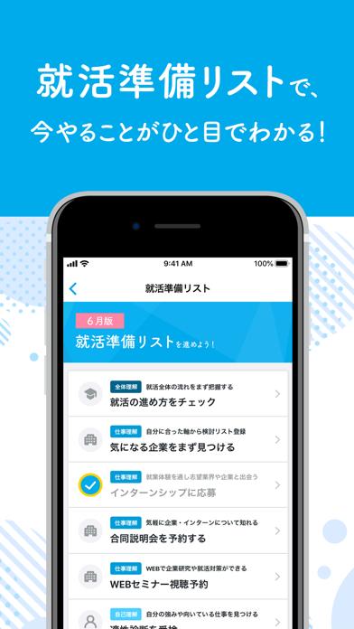 マイナビ2023 インターン情報・就職対策・就活準備アプリのおすすめ画像5
