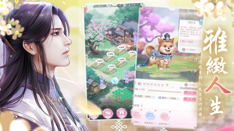 陌上花開-繁花初現 不負遇見 screenshot-4