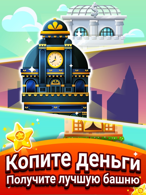 Cash, Inc. Fame & Fortune Game на iPad