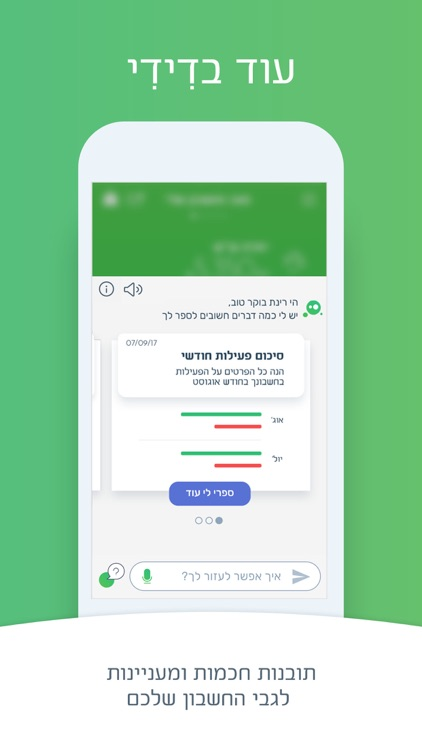 Discount Bank - בנק דיסקונט screenshot-2