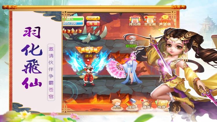 江湖风云传-超流畅连击带你挑战高玩极限! screenshot-3