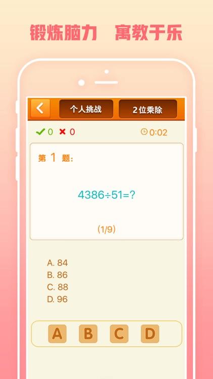 速算 - 速算24点 screenshot-4