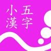 小五漢字練習 - iPadアプリ