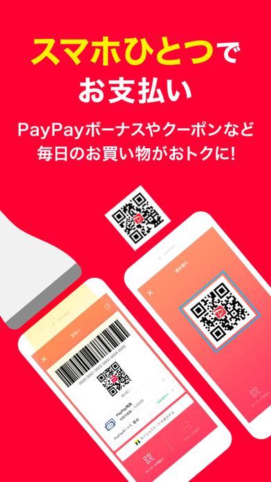 PayPay-ペイペイ(電子マネーでスマートにお支払い)のおすすめ画像1