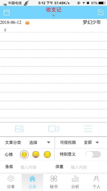 微人生 screenshot-1