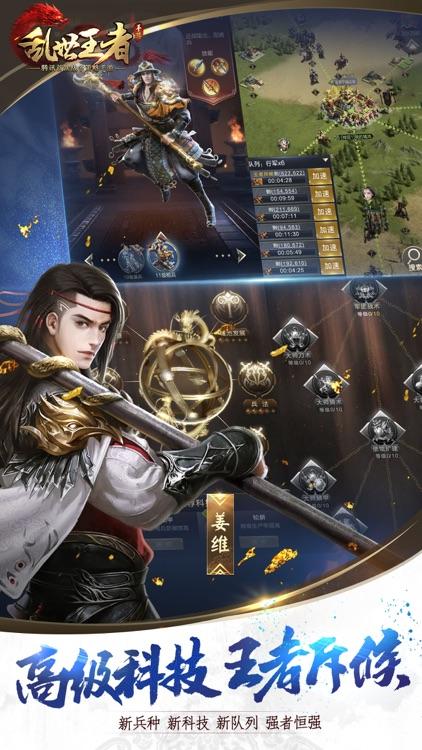 乱世王者 screenshot-7