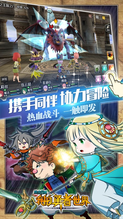 暴走兵团 screenshot-1