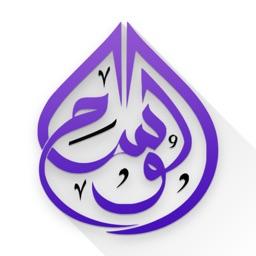 Al-Wisam