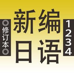 新编日语(1~4)