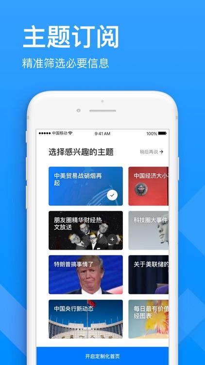 华尔街见闻-财经资讯头条新闻 screenshot-0
