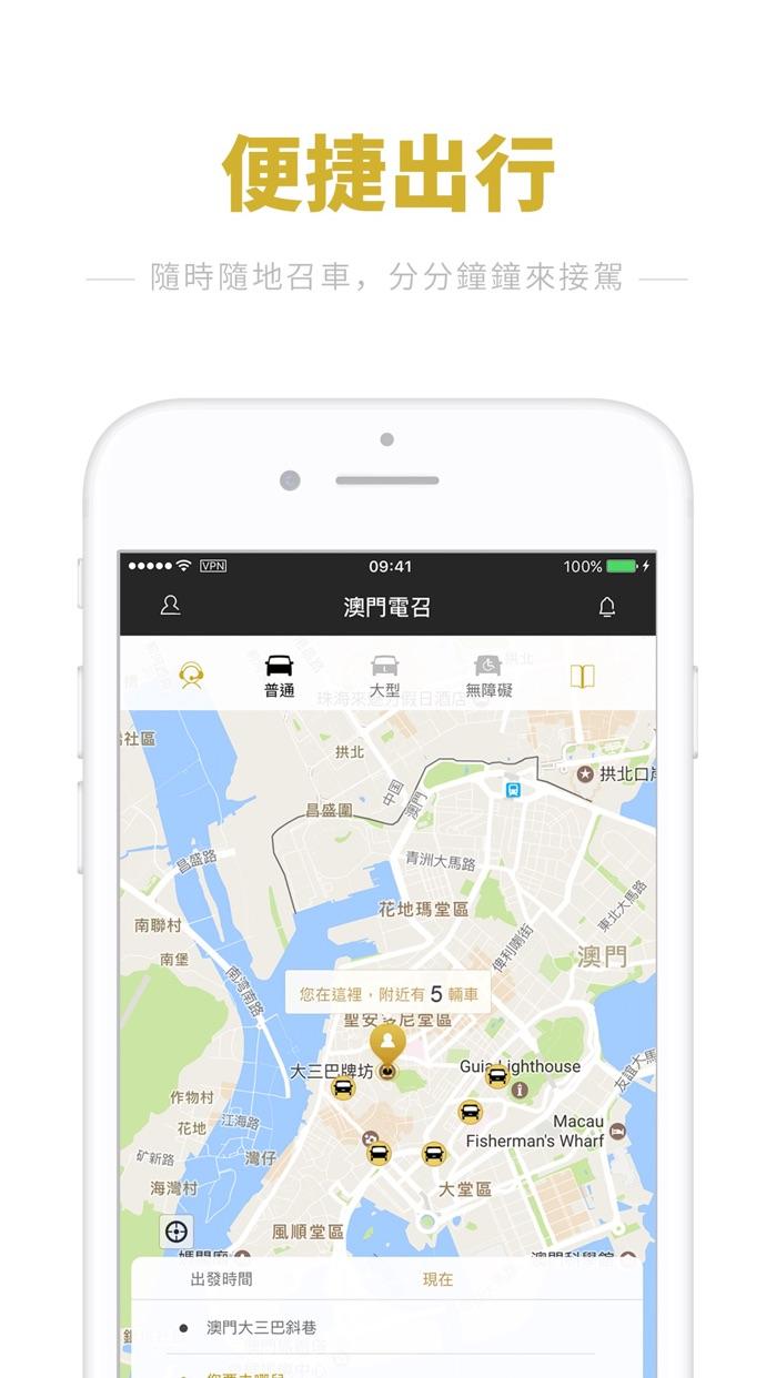 澳門電召 Screenshot