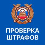 Штрафы ГИБДД с фото онлайн на пк